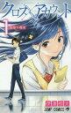 クロスアカウント 1 (ジャンプコミックス)[本/雑誌] (