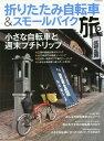 折りたたみ自転車&スモールバイク旅 (タツミムック)[本/雑...
