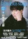 fabulous stage(ファビュラス・ステージ) Vol.04 【表紙】 山崎育三郎 (SHINKO MUSIC MOOK)[本/雑誌] / シンコーミュージック