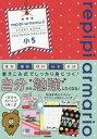 レピピアルマリオスタディブック 算国理社英 小5[本/雑誌] / 学研プラス...