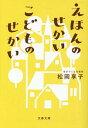 えほんのせかいこどものせかい (文春文庫) 本/雑誌 / 松岡享子/著