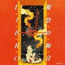 祝祭の和音 CD / LIBRO