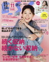 ESSE (エッセ) 2017年11月号 【表紙】 篠原涼子...