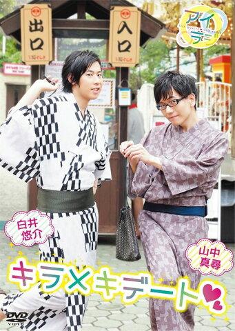 アイラジDVD「キラメキデート」[DVD] / 山中真尋、白井悠介