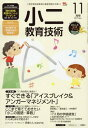 小二教育技術 2017年11月号[本/雑誌] (雑誌) / 小学館
