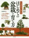 いちばんていねいなはじめての盆栽の育て方[本/雑誌] / 広瀬幸男/著