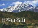 日本百名山 カレンダー 2018 登山関連イベント情報付き[本/雑誌] / 山と溪谷社