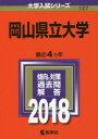 岡山県立大学 2018年版 (大学入試シリーズ)[本/雑誌] / 教学社