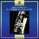 長崎は今日も雨だった〜ムード歌謡・サックス・ベスト[CD] ...