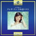 つぐない~テレサ・テン 日本語ベスト[CD] / テレサ・テン