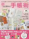 夢を引き寄せる手帳術 (扶桑社MOOK)[本/雑誌] / 扶桑社