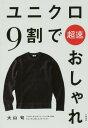 ユニクロ9割で超速おしゃれ[本/雑誌] / 大山旬/著
