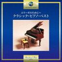作曲家名: Ka行 - エリーゼのために〜クラシック・ピアノ・ベスト[CD] / クラシックオムニバス