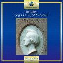 作曲家名: Ka行 - 別れの曲〜ショパン・ピアノ・ベスト[CD] / クラシックオムニバス