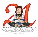 倉木麻衣×名探偵コナン COLLABORATION BEST...