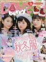 LOVEberry (ラブベリー) Vol.10 【表紙】 関りおん&黒川心&平...