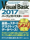Visual Basic 2017パーフェクトマスター Microsoft Visual Studio Community 2017版 (Perfect Master 174)[本/雑誌] / 金城俊哉/著