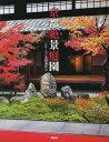 京都絶景庭園 名庭30を大判美麗写真で完全ガイド[本/雑誌] / 水野秀比古/写真・文