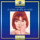 パリの空の下〜ジュリエット・グレコ・ベスト[CD] / ジュリエット・グレコ