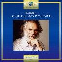 CD - 私の孤独〜ジョルジュ・ムスタキ・ベスト[CD] / ジョルジュ・ムスタキ