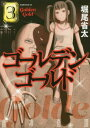 ゴールデンゴールド 3 (モーニングKC)[本/雑誌] (コミックス) / 堀尾省太/著