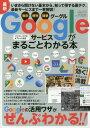Googleサービスがまるごとわかる本 (三才ムック)[本/雑誌] / 三才ブックス