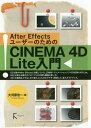 乐天商城 - After EffectsユーザーのためのCINEMA 4D Lite入門[本/雑誌] / 大河原浩一/著
