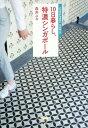 10日暮らし、特濃シンガポール[本/雑誌] / 森井ユカ/著