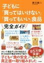子どもに「買ってはいけない」「買ってもいい」食品[本/雑誌] / 渡辺雄二/著