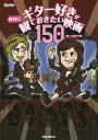 ギター好きが絶対に観ておきたい映画150 (Guitar)[本/雑誌] / ギター・マガジン編集部/編