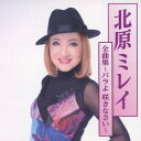 北原ミレイ全曲集〜バラよ 咲きなさい〜 CD / 北原ミレイ