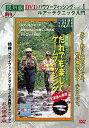 ハウツー フィッシング 1 ルアーテクニック入門 + フライフィッシング (ドライの実践テクニック) 復刻版 釣りシリーズ VOL.1[DVD] / 趣味教養