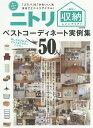 RoomClip商品情報 - 秋冬ニトリ収納&インテリア (M.B.MOOK)[本/雑誌] / マガジンボックス