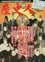 歴史人別冊 徳川15代将軍最強ランキング (BEST MOOK SERIES) 本/雑誌 / ベストセラーズ