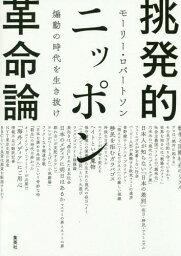 [書籍のゆうメール同梱は2冊まで]/挑発的ニッポン革命論 煽動の時代を生き抜け[本/雑誌] / <strong>モーリー・ロバートソン</strong>/著