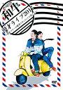 和牛 漫才ライブ2017〜全国ツアーの密着ドキュメントを添えて〜 DVD / 和牛