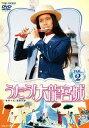 うたう! 大龍宮城 VOL.2[DVD] / 特撮