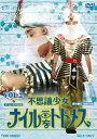 不思議少女ナイルなトトメス VOL.2[DVD] / 特撮