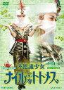 不思議少女ナイルなトトメス VOL.4[DVD] / 特撮