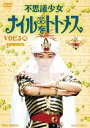 不思議少女ナイルなトトメス VOL.5 (完)[DVD] / 特撮