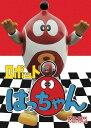 ロボット8ちゃん DVD-BOX デジタルリマスター版[DVD] / 特撮