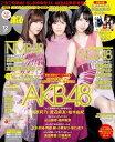 BOMB! (ボム) 2017年12月号 【表紙&巻頭】 AKB48 渡辺麻友×指原莉乃×柏木由紀[本/雑誌] (雑誌) / 学研プラス