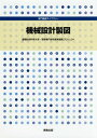 機械設計製図[本/雑誌] (専門基礎ライブラリー) / 豊橋技術科学大学・高等専門学校教育連携プロジェクト/著