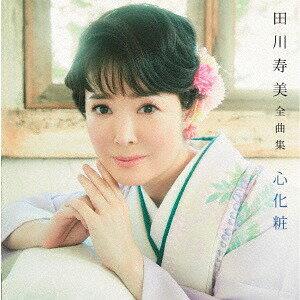 田川寿美全曲集 心化粧[CD] / 田川寿美