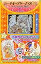カードキャプターさくら クリアカード編 スペシャルグッズBOX 3 (講談社キャラクターズA) (コミックス) / CLAMP
