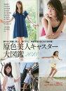 '18 原色美人キャスター大図鑑 (文春ムック) (単行本・ムック) / 文藝春秋