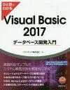 ひと目でわかるVisual Basic 2017データベース開発入門 本/雑誌 / ファンテック株式会社/著