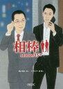 相棒 season15中 (朝日文庫)[本/雑誌] / 輿水...
