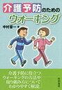 介護予防のためのウォーキング[本/雑誌] / 中村容一/著