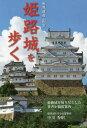 姫路城を歩く 世界遺産・国宝[本/雑誌] / 中川秀昭/著